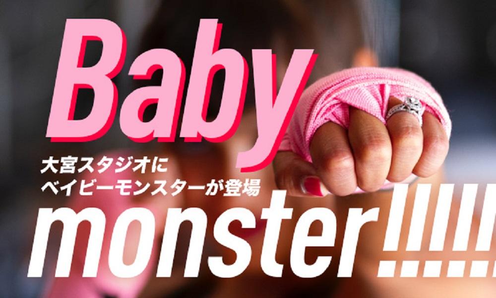 大宮スタジオ限定「 baby  monster」をご紹介!
