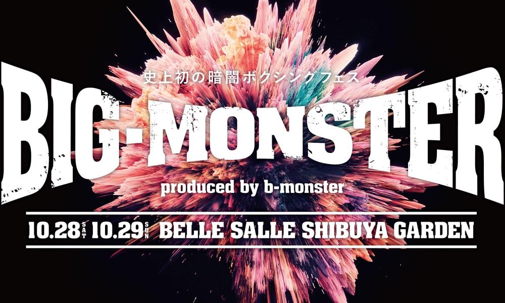 史上初の暗闇ボクシングフェス「BIG MONSTER」が2017年10月28日・29日に開催