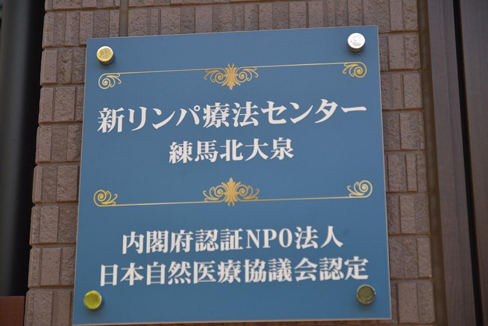 新リンパ療法センター・練馬北大泉