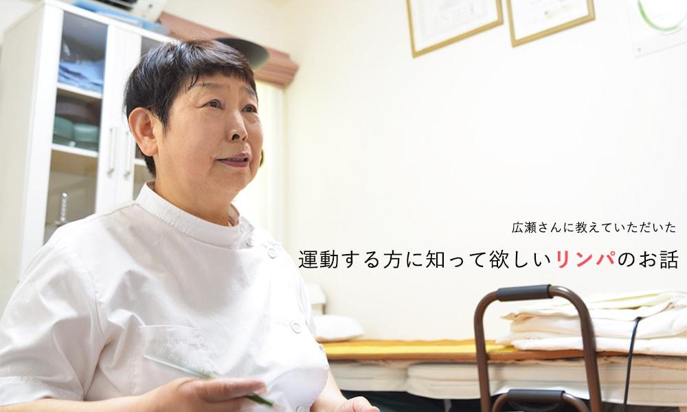 広瀬 愛子さま (新リンパ療法センター・練馬北大泉 院長)