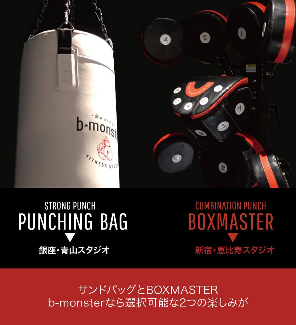 サンドバッグとBOX MASTER。b-monsterなら選択可能な2つの楽しみが。