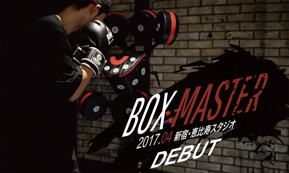2017年4月にオープンする恵比寿、新宿スタジオで採用される新サンドバッグ「BOX MASTER」の魅力に迫る