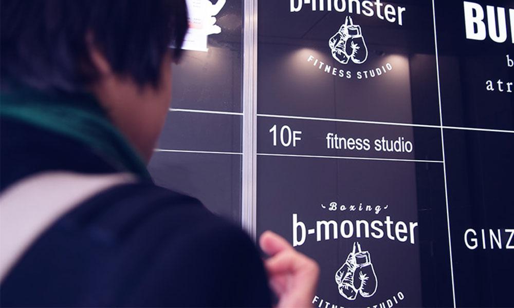 b-monsterに通う会員 土井様