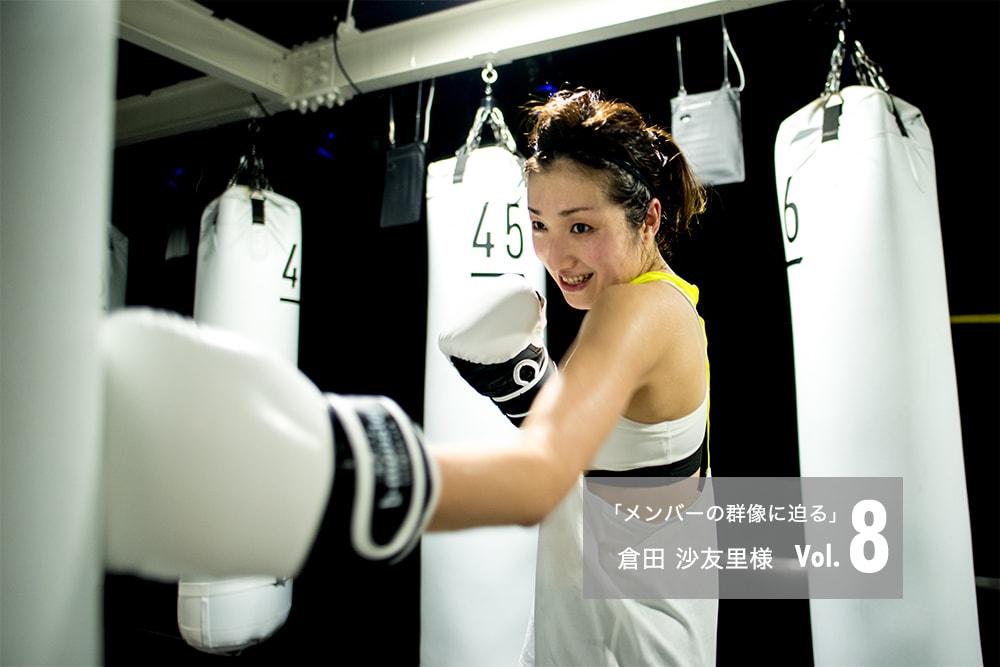 倉田 沙友里さま。b-monsteインタビュー