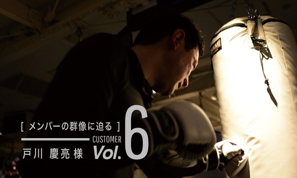 b-monsterお客様インタビュー戸川 慶亮さん