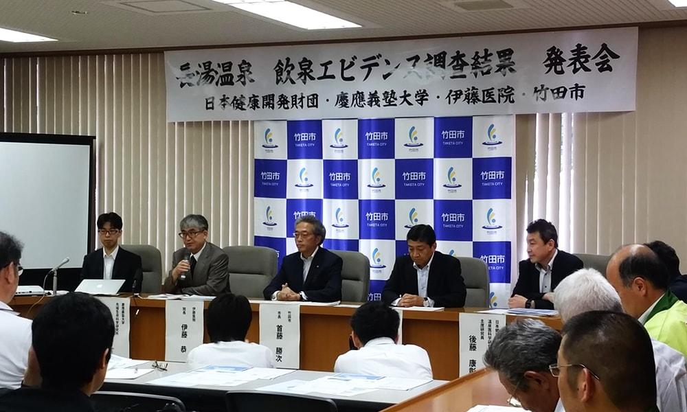 大分県竹田市と日本健康開発財団の研究発表プレスリリースの様子