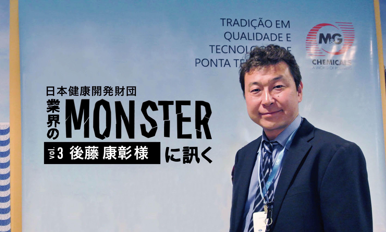 業界のMONSTERに訊く vol.3 日本健康開発財団 後藤康彰さん。運動・入浴を通じてキレイになる秘訣