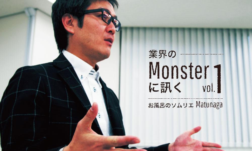 業界のMONSTERに訊く vol.1 お風呂のソムリエ松永 武さん