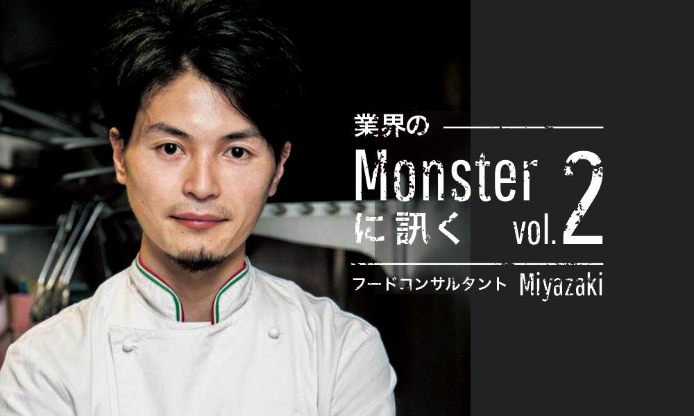 業界のMONSTERに訊くvol.2 「売れる」特産品を生みだす フードコンサルタント・料理人 宮崎 政喜さん