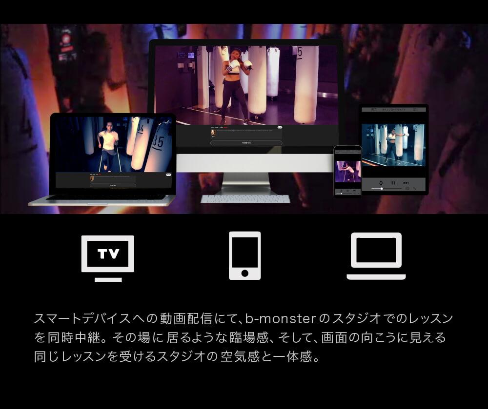 スマートデバイスへのライブ配信にて、b-monsterのスタジオでのレッスンを同時中継。生放送のライブ映像だからこそ味わえる臨場感、そして画面の向こうに見える同じレッスンを受けるオーディエンスとの一体感。