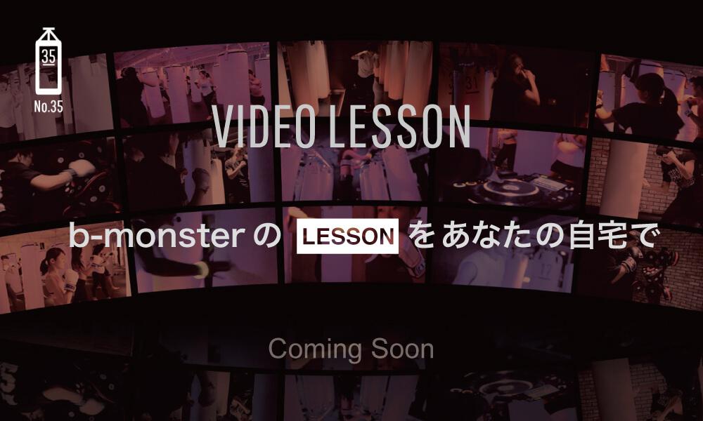 【Coming Soon】2017年、b-monsterレッスンの動画配信サービス始まります! 35本目のサンドバッグをあなたの自宅で