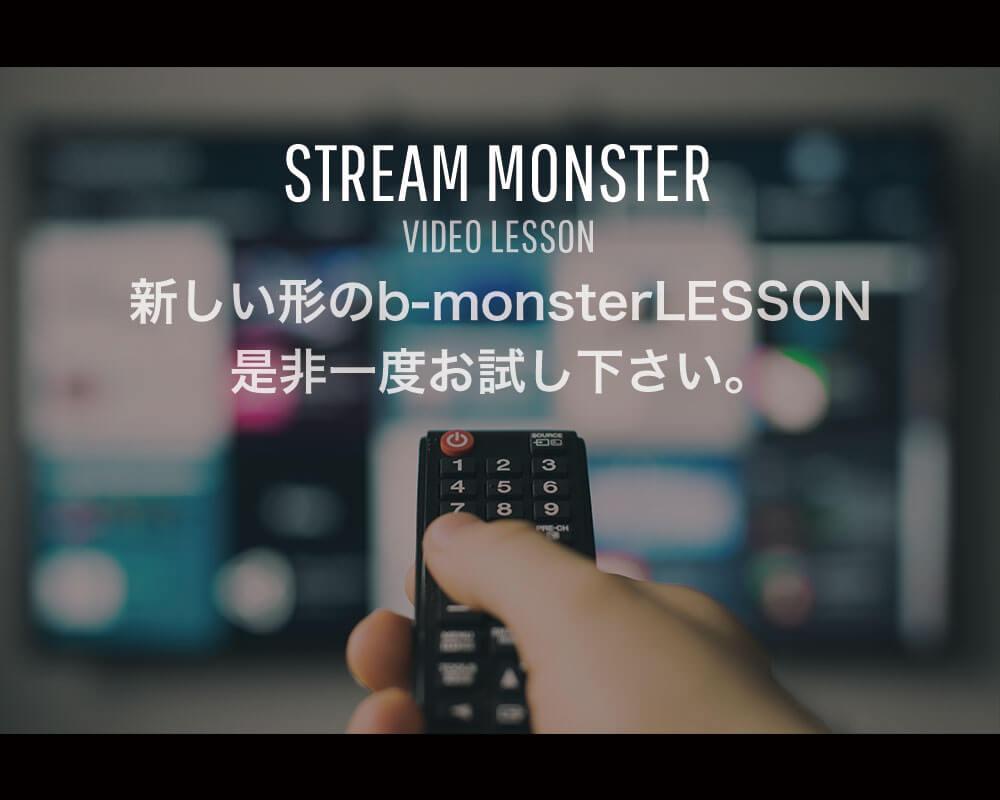 b-monster動画配信 近日、サービスの詳細情報をお届けします