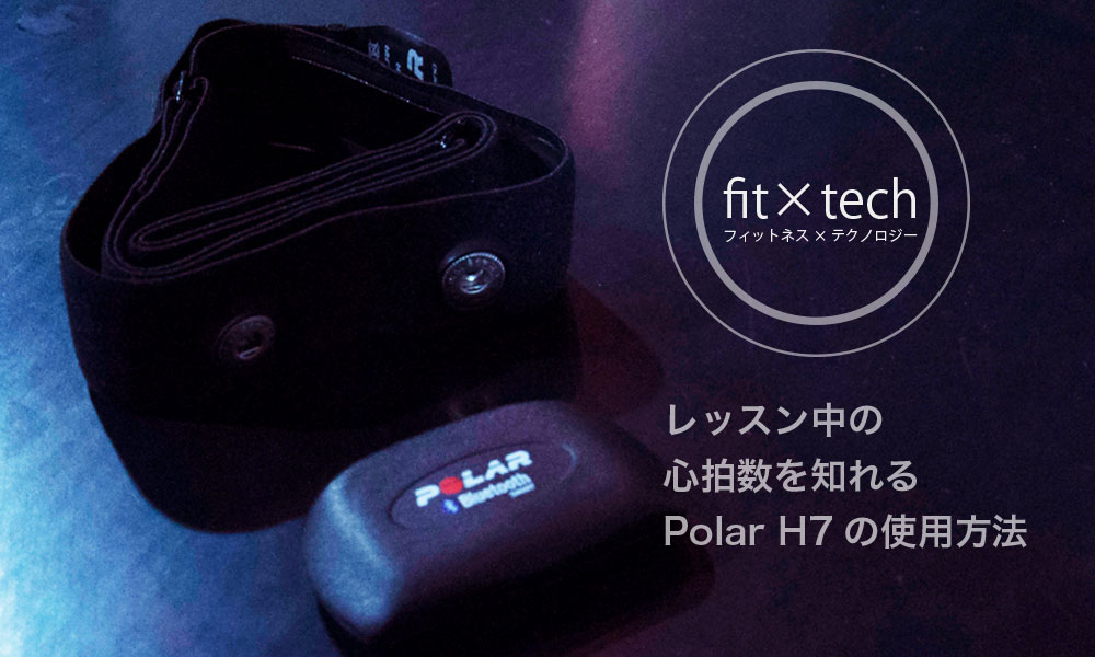 フィットネス x テクノロジー vol.2 レッスン中の心拍数を知れる「Polar H7」の使用方法