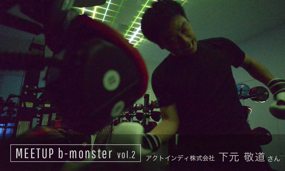 MEETUP b-monster vol2. ベンチャー企業社長による体験レポート in 恵比寿スタジオ
