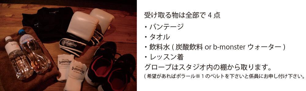 b-monster青山スタジオ受付