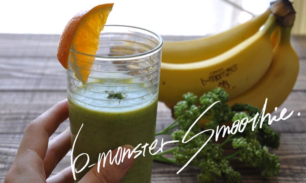 b-monsterで朝活。効果を最大限にするスムージーレシピ。