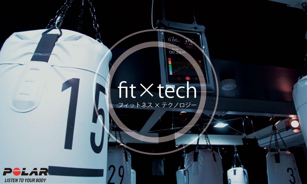 フィットネス x テクノロジー vol.1 心拍トレーニングにポラールを採用した理由
